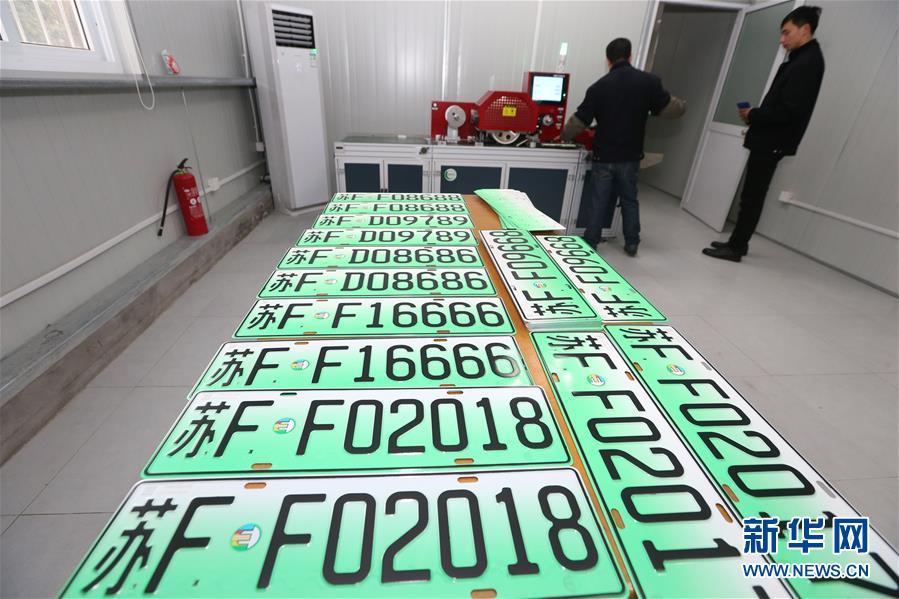 #(社会)(1)我国107个城市启用新能源汽车号牌