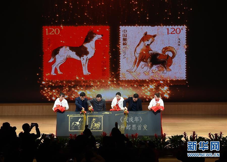 (文化)(1)中国邮政发行《戊戌年》特种邮票