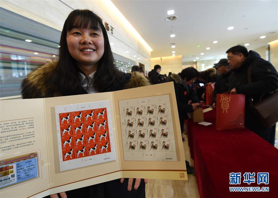 (文化)(2)中国邮政发行《戊戌年》特种邮票