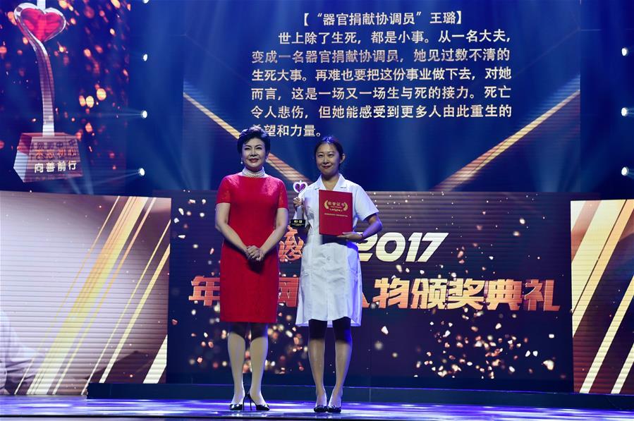 """(新华网)(1)""""中国网事·感动2017""""颁奖典礼海口举行"""