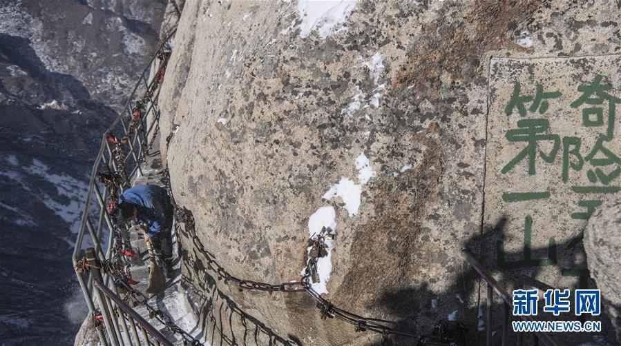 (社会)(2)华山天险扫雪人