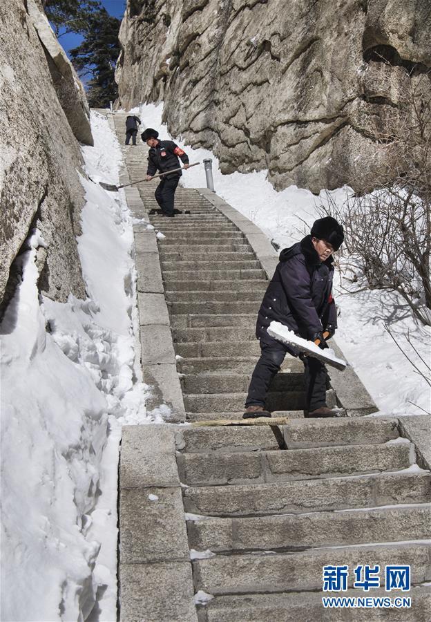 (社会)(4)华山天险扫雪人