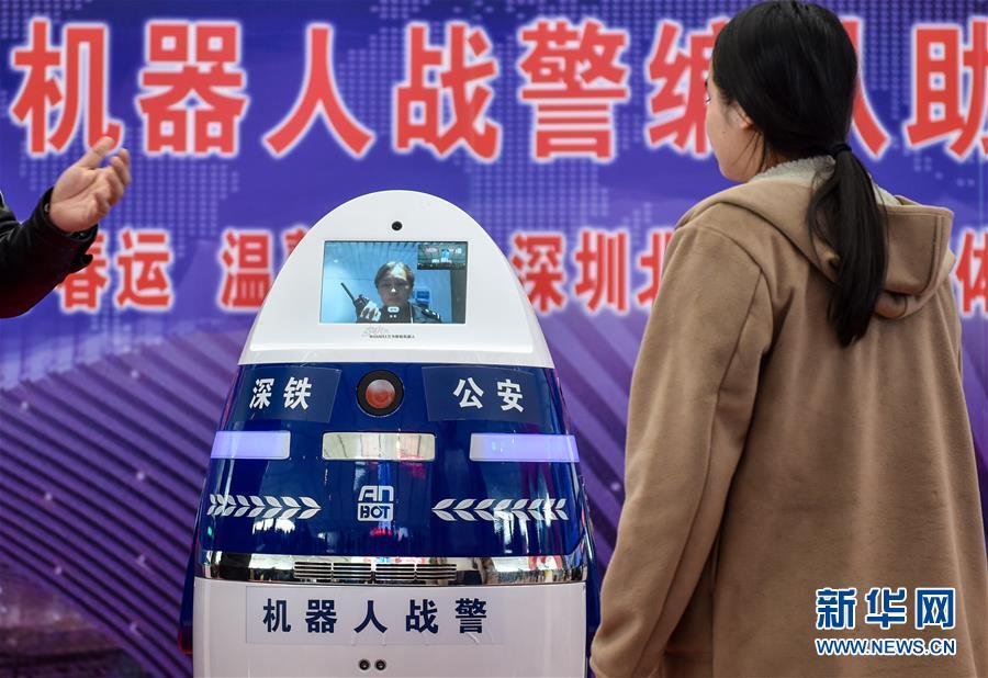 (社会)(2)机器人警察编队亮相深圳北站