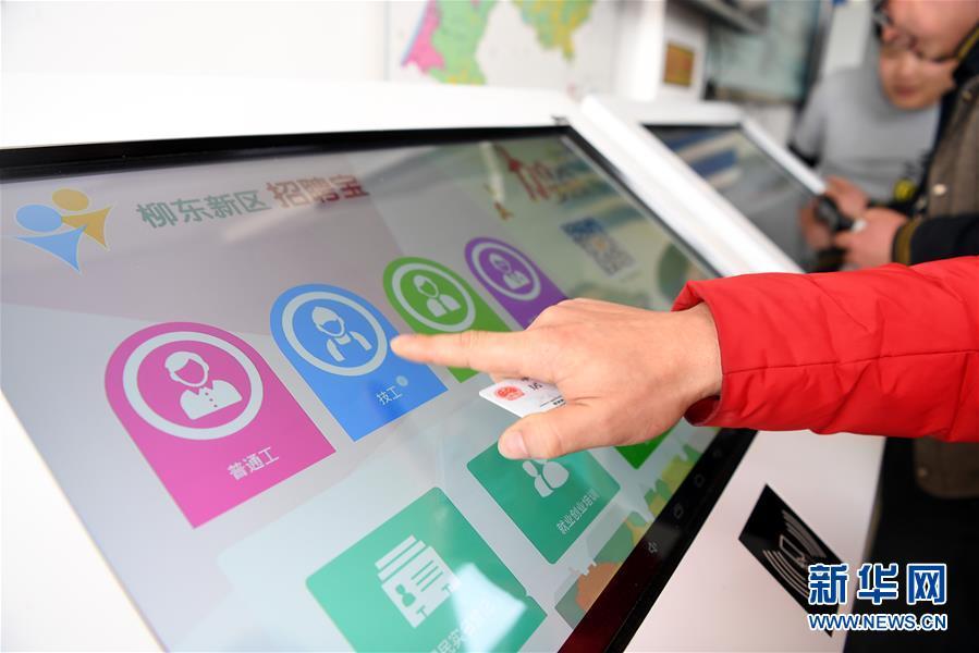 #(社会)(1)广西柳州:互联网智能终端帮助农民家门口就业