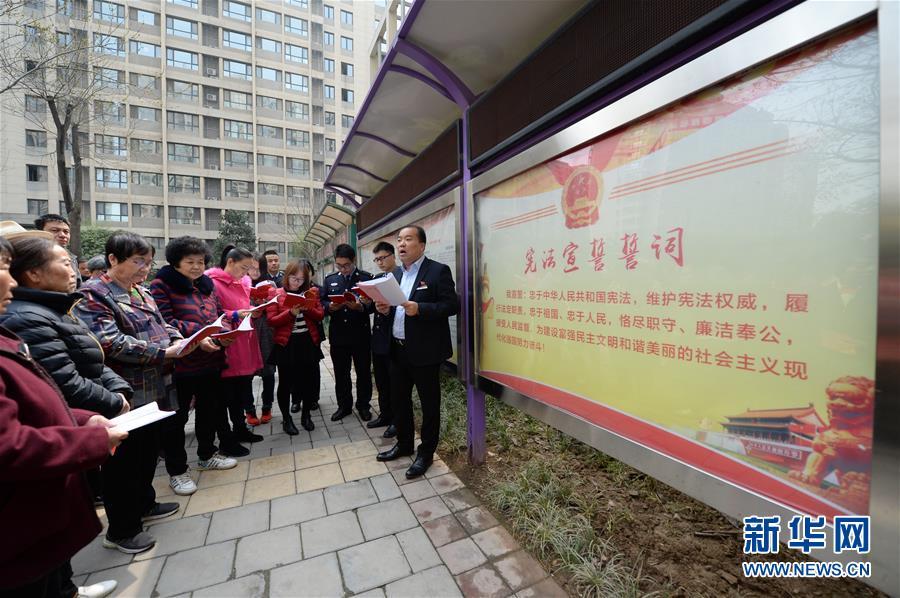 (法治)陜西西安:憲法宣傳進社區
