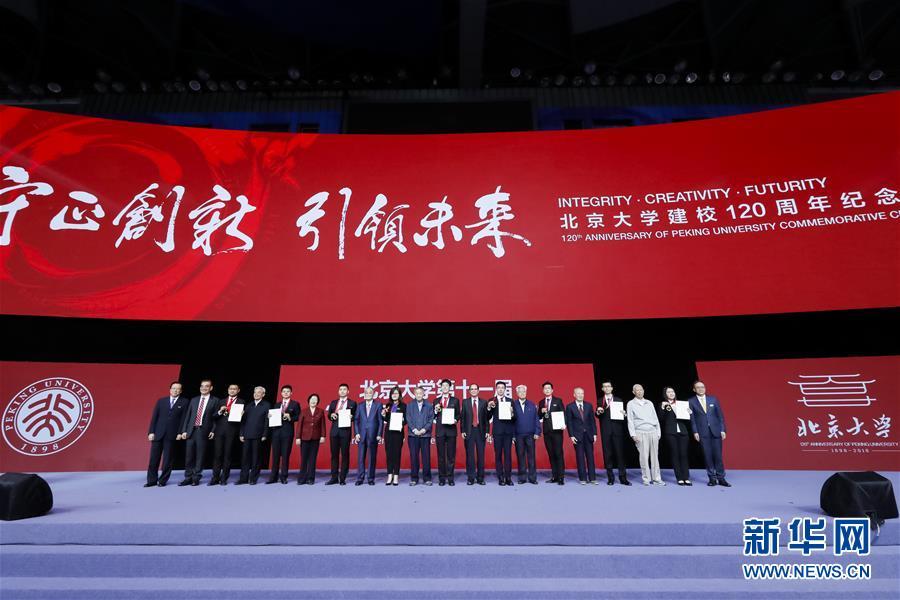 (教育)(1)北京大学建校120周年纪念大会在京举行