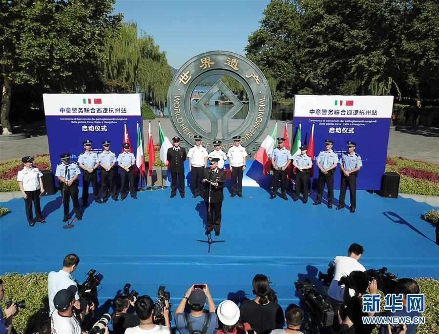 (社会)(1)中意警方启动第二次在华警务联合巡逻