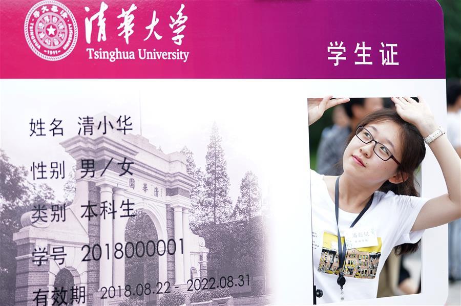 (教育)(1)清华大学新生报到