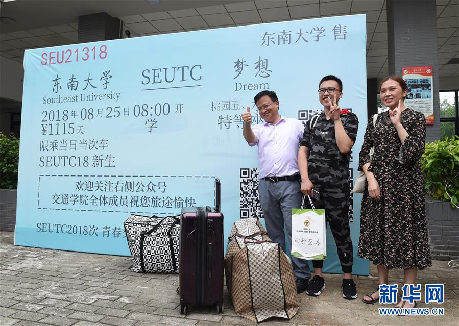 (社会)(1)南京:大学校园迎新生