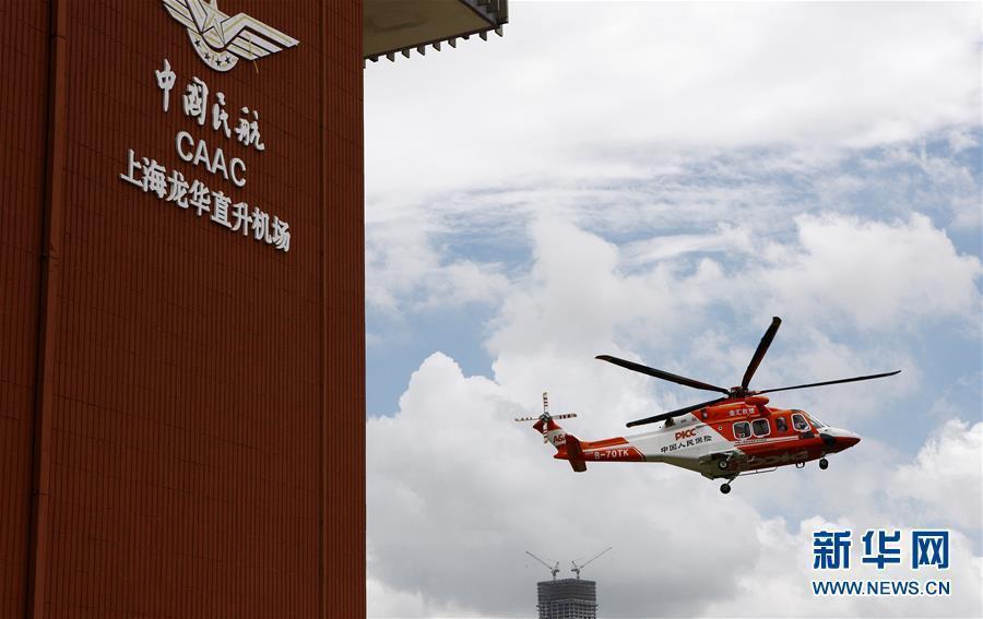 (社会)(1)空地联动 搭建长三角空中ICU救援体系
