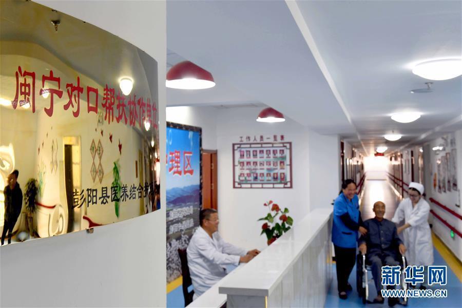 (宁夏60年)(1)宁夏彭阳:闽宁协作助力失能老人安享天年
