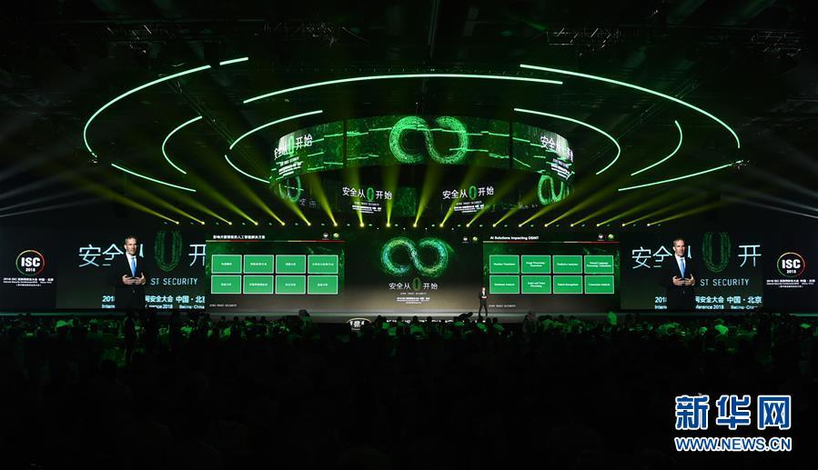 """(社会)(1)""""2018ISC互联网安全大会""""在北京开幕"""