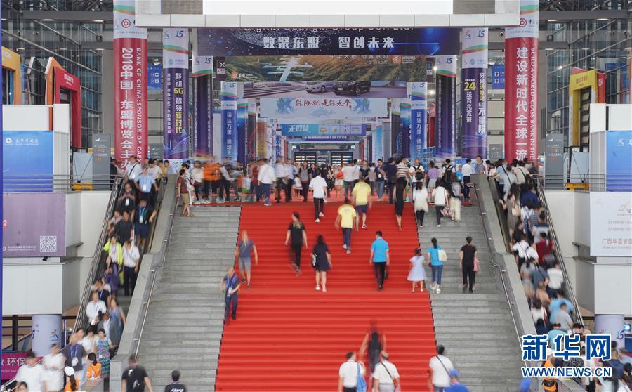 (中国—东盟博览会)(1)第十五届中国—东盟博览会在南宁举行