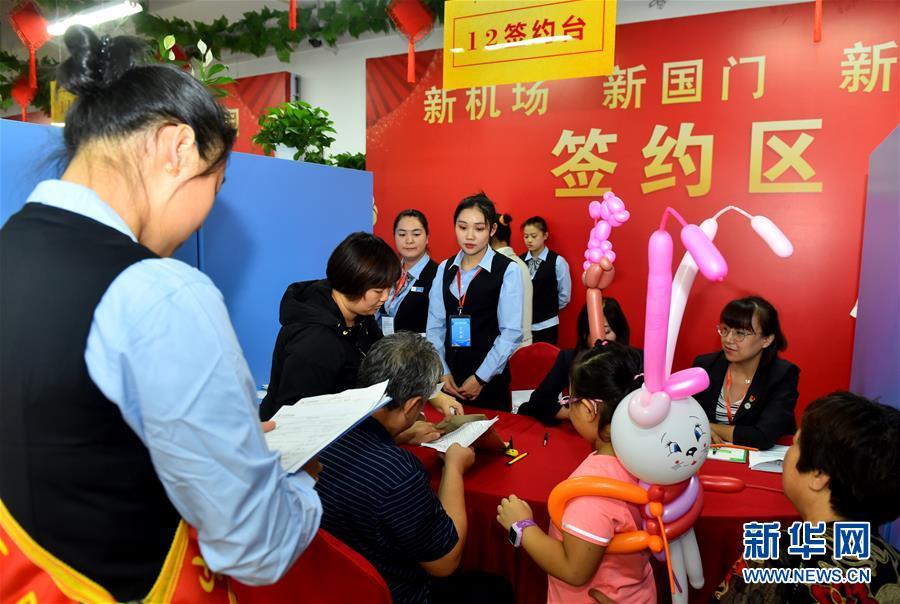 (图文互动)(1)北京大兴国际机场安置房回迁工作启动 2万余名村民将搬进新居