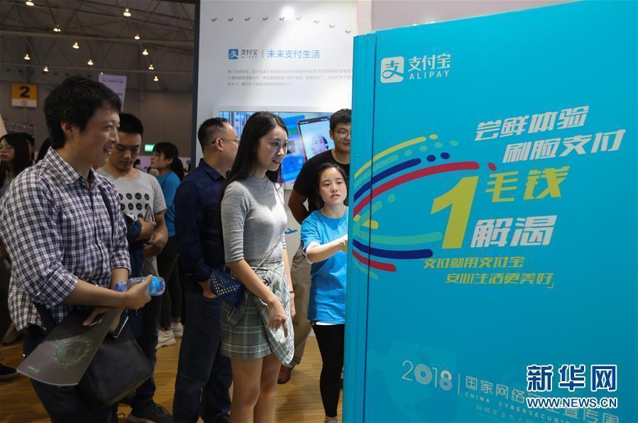 (科技)(2)2018年网络安全博览会在成都开幕