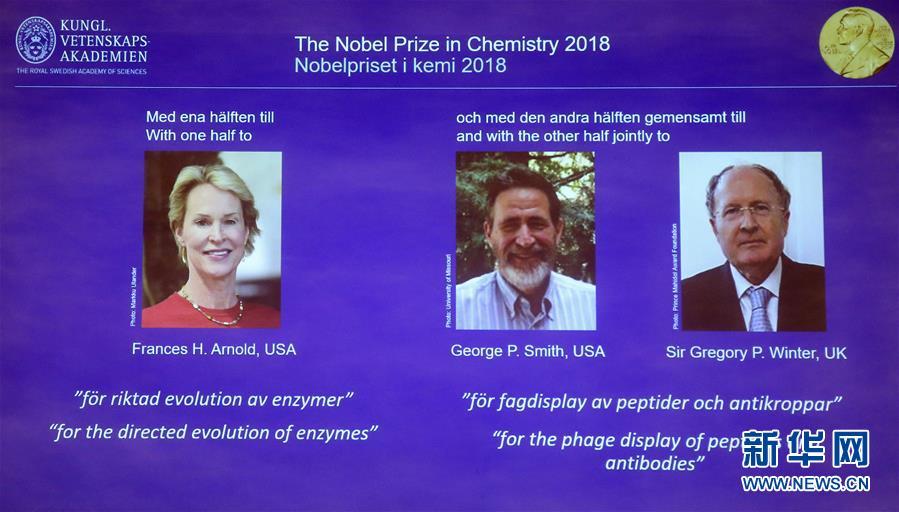 (国际)(1)美英科学家分享2018年诺贝尔化学奖