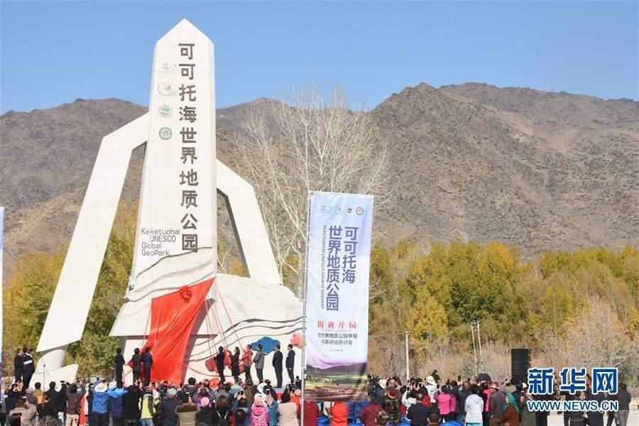(社会)(1)新疆首个世界地质公园开园
