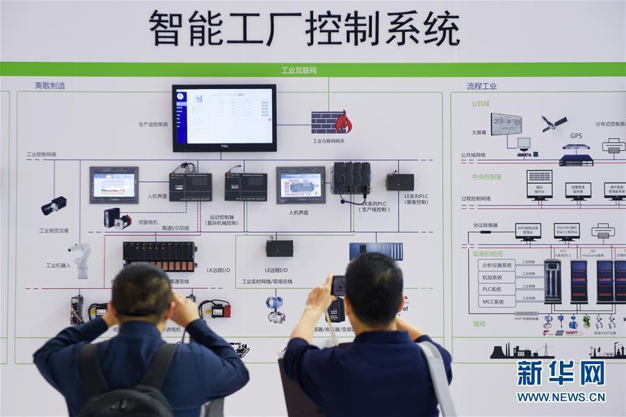 (经济)(1)2018世界智能制造大会·智领全球博览会在南京开展