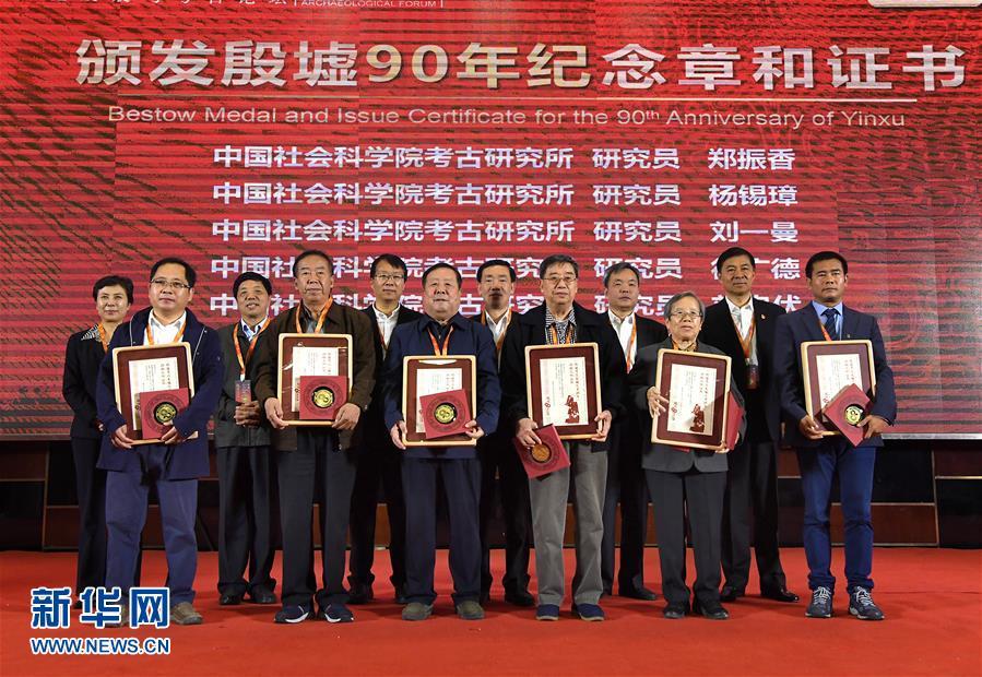 (文化)(1)殷墟科学发掘90周年纪念大会在安阳举行