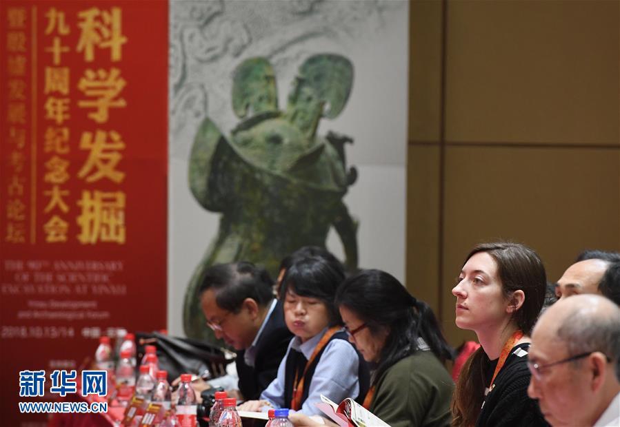 (文化)(4)殷墟科学发掘90周年纪念大会在安阳举行