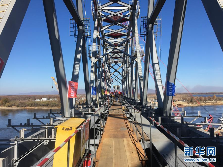(经济)(2)中俄首座跨界河铁路大桥中方段主体工程完成