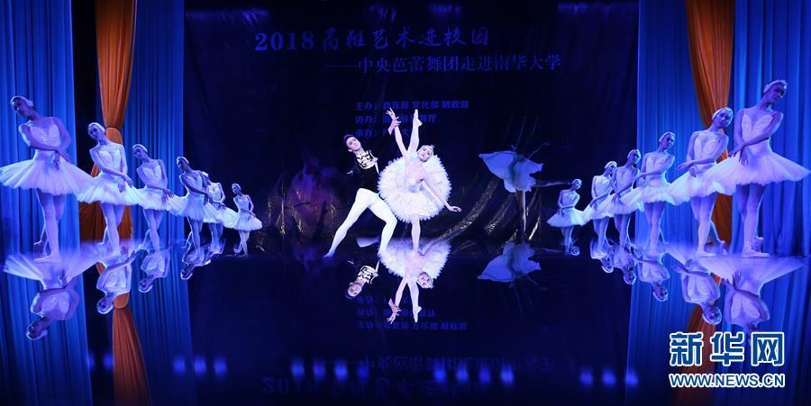 #(文化)(1)中央芭蕾舞团走进湖南高校