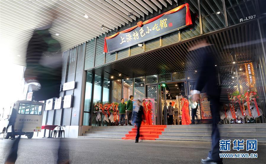 """(聚焦进口博览会)(1)进博会上品味老传统 国展中心开出""""上海特色小吃馆"""""""