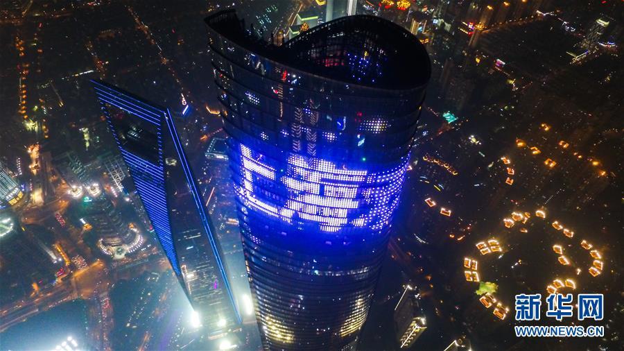 """(聚焦进口博览会)(1)上海之巅""""瞰""""上海"""