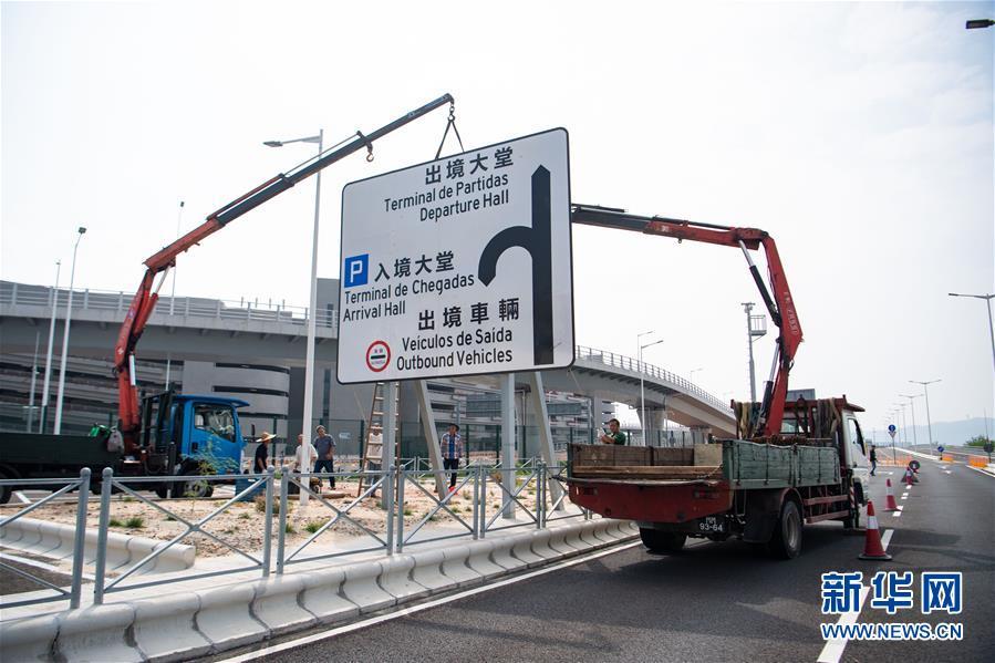 (图文互动)(1)连接港珠新通道——走进港珠澳大桥澳门口岸