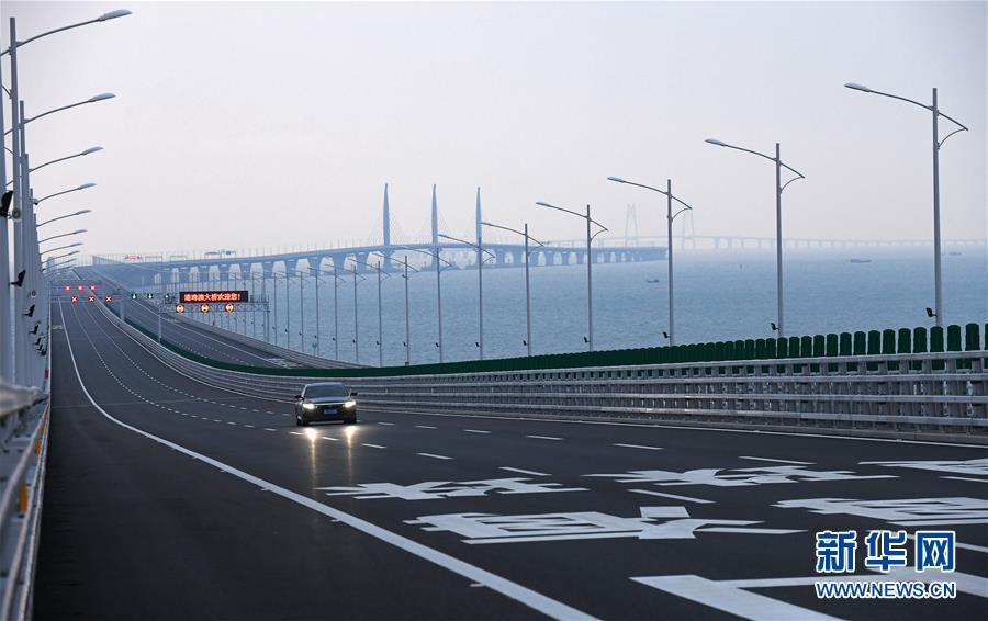 (新华全媒头条·图文互动)(3)一桥越沧海——写在港珠澳大桥开通之际