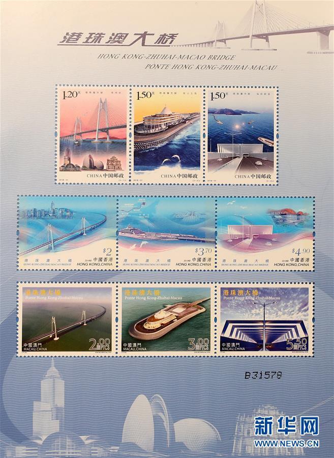 """(文化)(2)香港邮政将发行""""港珠澳大桥""""特别邮票"""