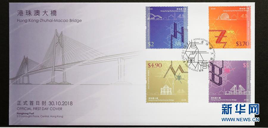 """(文化)(3)香港邮政将发行""""港珠澳大桥""""特别邮票"""