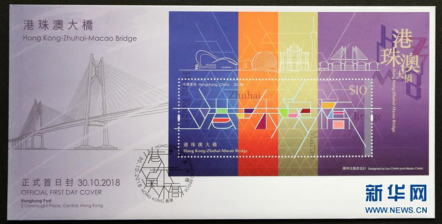 """(文化)(4)香港邮政将发行""""港珠澳大桥""""特别邮票"""