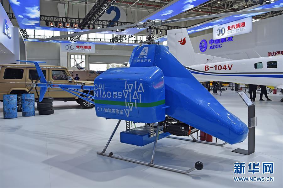 (科技)(5)未来十年全球无人机系统领域产值累计将超4000亿美元