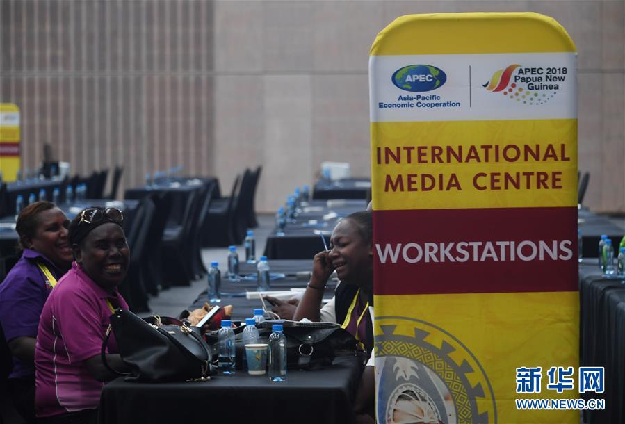 (国际)(1)探访APEC国际媒体中心