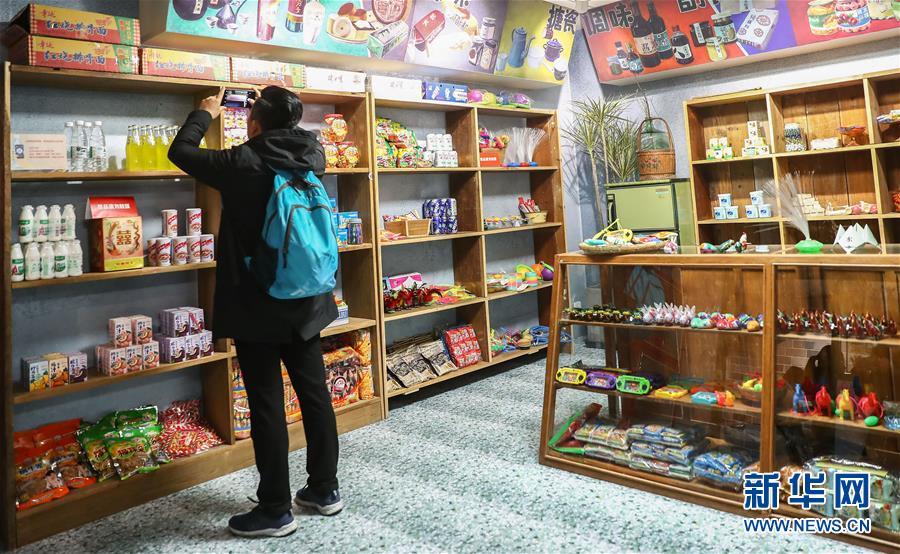 """(社会)(5)""""伟大的变革——庆祝改革开放40周年大型展览""""上的""""杂货铺"""""""