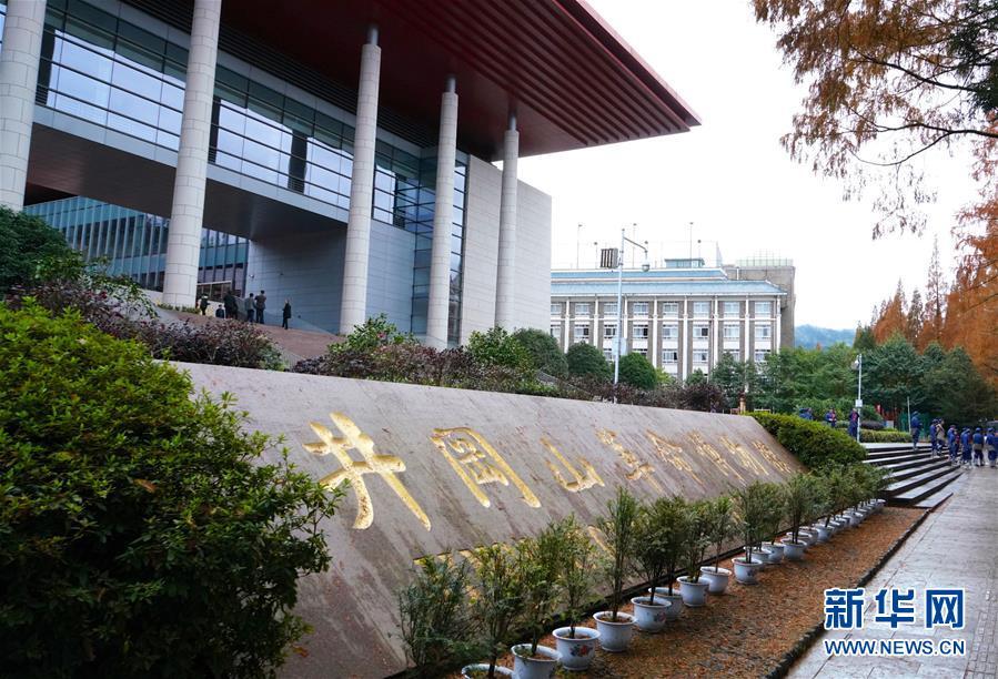 (新华全媒头条)(7)向着新的峰巅登攀——从井冈山精神看中国改革开放40年