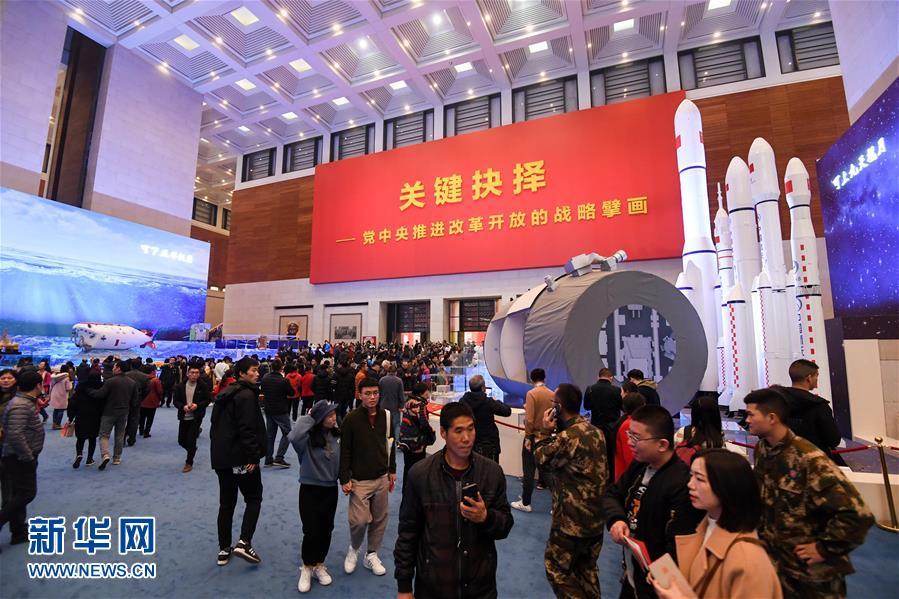 """(社会)(1)""""伟大的变革——庆祝改革开放40周年大型展览""""公众参观热情高涨"""