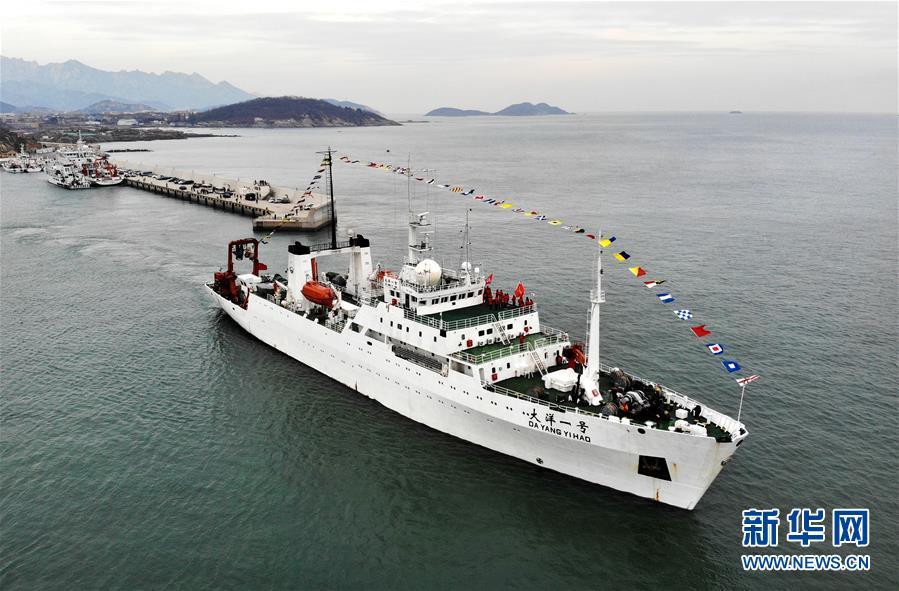 """(图文互动)(1)""""大洋一号""""起航执行中国大洋52航次科考任务"""