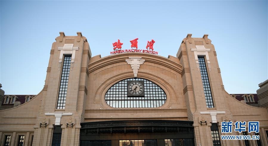 (社會)(1)哈爾濱站改造開通