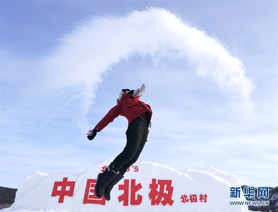 """(社会)(1)漠河北极村:游客畅玩""""泼水成冰"""""""