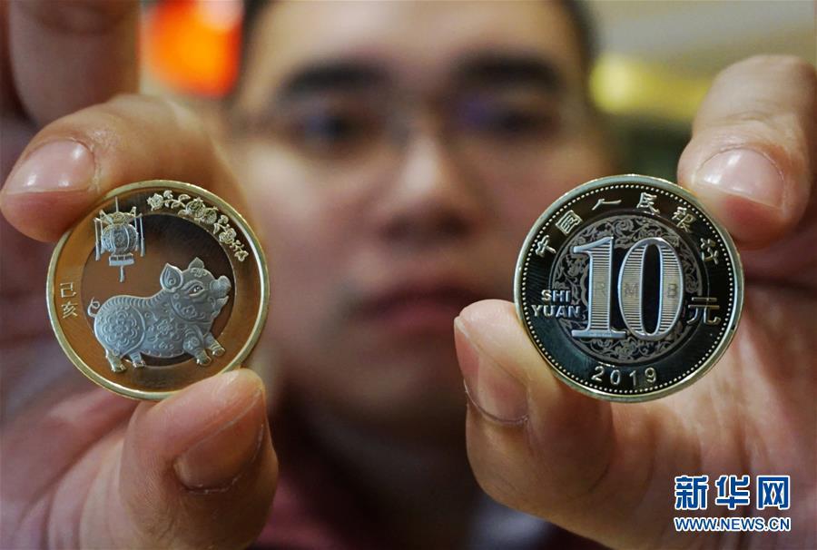 #(社会)(3)猪年贺岁纪念币开始兑换