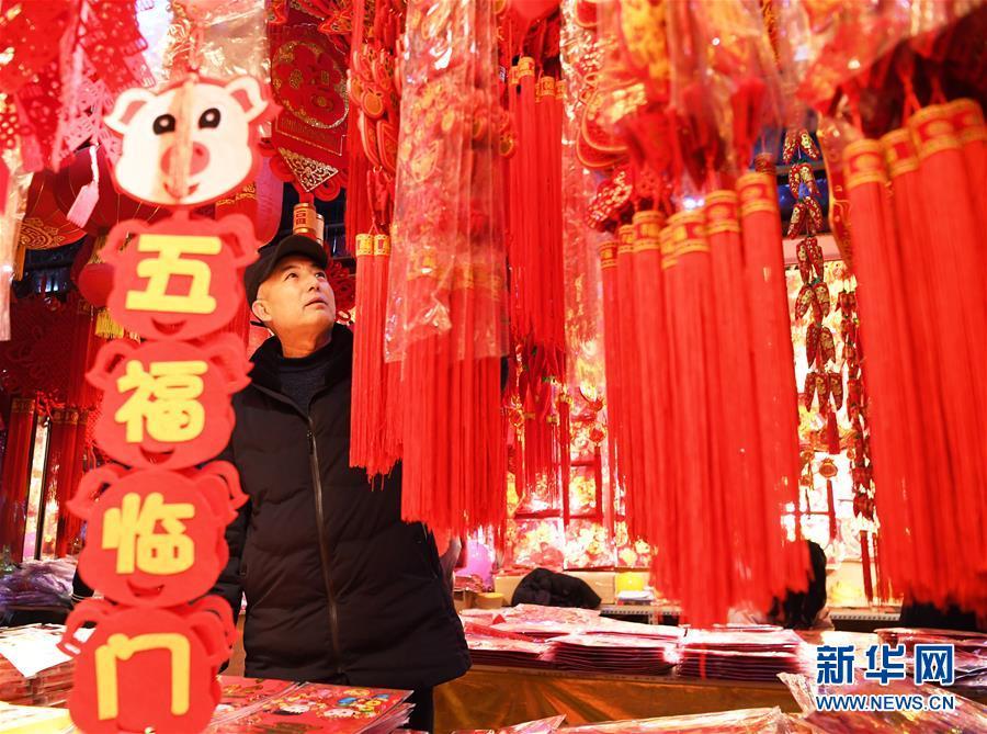 (社会)(3)备年货 迎新春