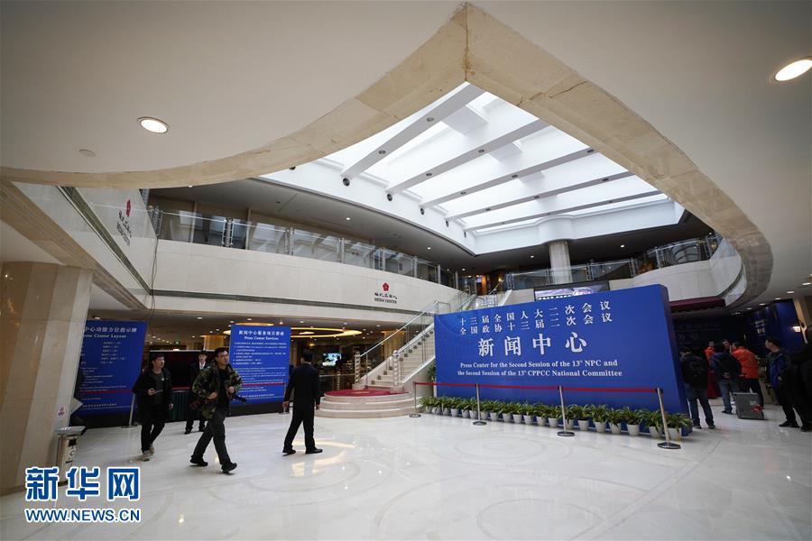 """(两会)(2)2019年全国两会新闻中心""""开张"""""""