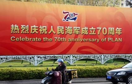 (社会)(1)青岛静候人民海军成立70周年多国海军活动