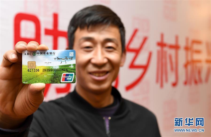 (经济)(1)全国首张乡村振兴主题卡发布