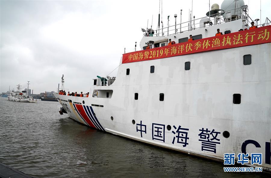 (社会)(3)中国海警2019年海洋伏季休渔执法行动在沪启动