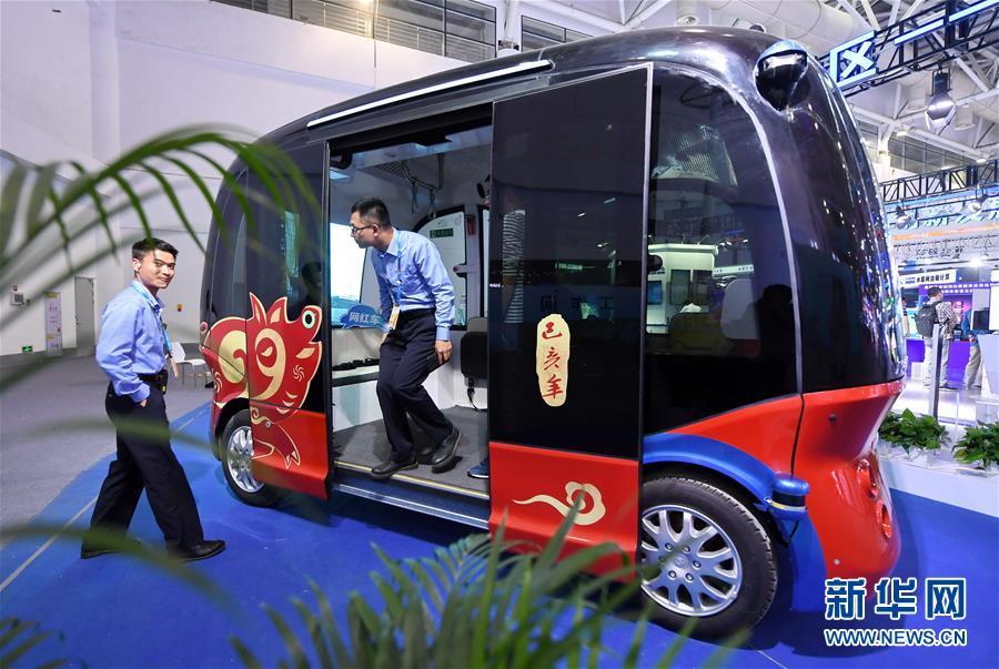 (科技)(5)第二届数字中国建设成果展览会开馆