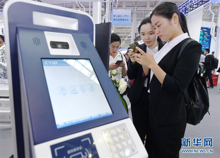 (社会)(2)第二届数字中国建设成果展向公众开放