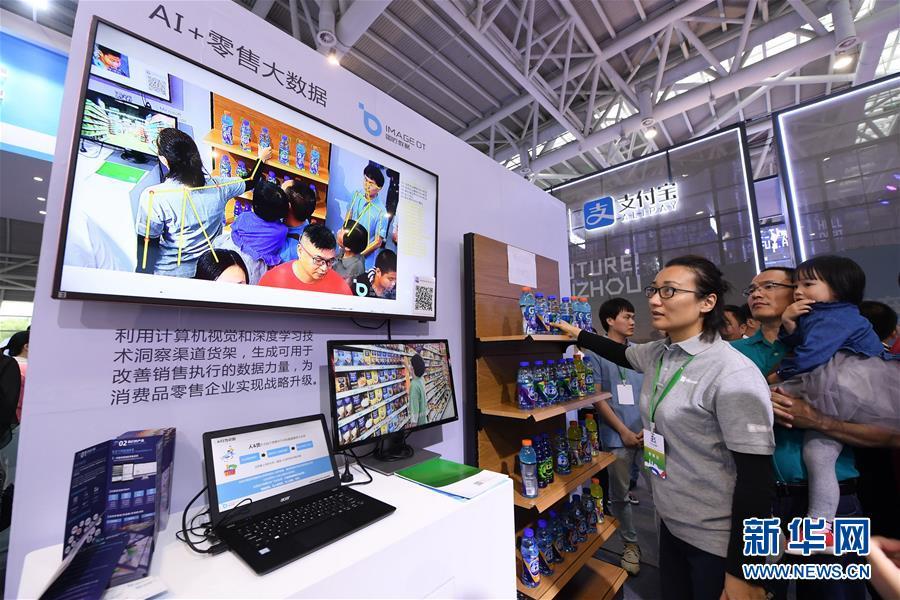(社会)(5)第二届数字中国建设成果展向公众开放
